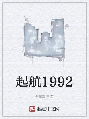 起航1992