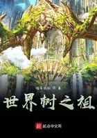 世界樹之祖