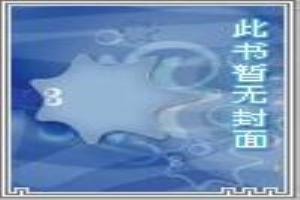 秦時明月之大反派系統